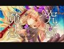 【ニコカラ】古に封印されし究極黒魔法(物理)【Off Vocal】