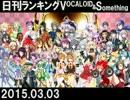日刊ランキングVOCALOID&something【日刊ぼかさん2015.03.03】