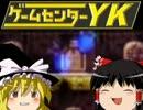 【ゲームセンターYKゆっくり課長の挑戦】LA-MULANAに挑戦 Part65 thumbnail