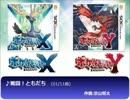 【作業用】ポケモンXY 戦闘BGM集(修正版) thumbnail