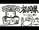 『ニコニコ書店会議 in 福岡県八女市』にいい大人達が出演するにあたりネットラジオ以下略