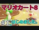 【実況】マリオカート8が。 01
