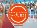 日本一短いクイズSHOW シャープに答えて! 「エアコン」編