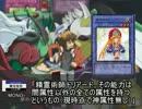 【ニコニコ動画】精霊術師ドリアード10周年記念動画【ちょっとだけ遊戯王ADS】を解析してみた