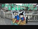 【ニコニコ動画】だれともしゃべらない草津温泉ツーリングを解析してみた