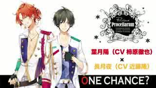 【ツキウタ。】ユニット曲「ONE CHANCE?」【Procellarum】