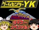 【GCYKゆっくり課長の挑戦たまげーSP】テラクレスタに挑戦(PS2版)