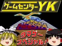 【GCYKゆっくり課長の挑戦たまげーSP】テラクレスタに挑戦(PS2版) thumbnail