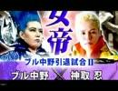 【ニコニコ動画】15.02.25 永井兄弟 女子プロレスを見る その2を解析してみた