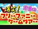 爆笑!芳春のフリーファニーゲームツアー【実況】Part1