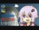 【ニコニコ動画】【結月ゆかり車載】伊豆河津町で初日の出はいかがですか?【中編】を解析してみた