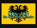 【ニコニコ動画】【ニコニコ歴史図鑑】神聖ローマ帝国の起源【第1回】を解析してみた
