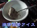 PCをオーバークロックしながら液体窒素使ってアイスクリーム作るよ