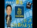 2015.3.6 伊集院光の週末これ借りよう (みうらじゅん・前編)