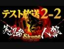 卍【実況者人狼】テスト放送part2-2 thumbnail