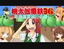 【ニコニコ動画】桃ケツ36☆北海道蟹旅行の巻!を解析してみた