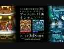 【全曲クロスフェード】ブームインダストリー/灯油【3月18日発売】
