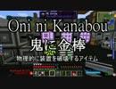 【Minecraft】ありきたりな工業と魔術S2 Part32【ゆっくり実況】