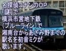 初音ミクが名探偵コナンのOPで横浜市営地下鉄の駅名を歌いました。