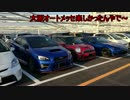 We are SUBARIST ~WRX STI編~ Part33