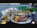 【ニコニコ動画】【ゆっくり】アメリカ横断記5 ファーストクラスラウンジ編 その2を解析してみた