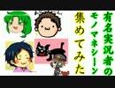 【チームTAKOS】夢の国チキンレース開催してみた【キヨ・レトルト】 thumbnail