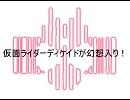 仮面ライダーディケイドが幻想入り!最終話後編(52)(終)