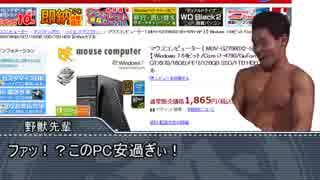 1865円のPCを買う先輩.mp4