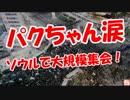 【パクちゃん涙】 ソウルで大規模集会! thumbnail