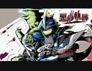 【ポケモンORAS】悪の軌跡Ⅱ~反逆のクルーエル~【悪統一】 Part3