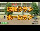俺の高校が強い栄冠ナイン監督対決大串編part4(パワプロ2014実況プレイ)