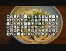 【ゆっくり怪談】古谷惣吉【怖い話】