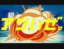 【MAD】キリン メッツCM ヤムチャ 篇 thumbnail