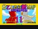 【Minecraft】2乙したら新MAP◆エンドラクエスト◆011【PS3】 thumbnail