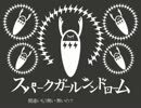 【しゃけみー】 サーモンガールシンドローム 【歌ってみた俺。】