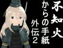【MMD艦これ】不知火からの手紙 外伝2【リンガ英雄伝説17】