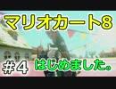 【実況】マリオカート8が。 04