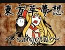 【ニコニコ動画】【東方手描きPV】東方萃夢想 ~saigetu~【石鹸屋】を解析してみた