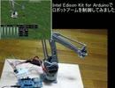 Edisonでロボットアームを制御してみた