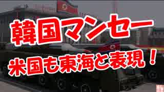 【韓国マンセー】米国も東海と表現!