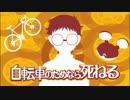 【MAD】自転車のためなら死ねる【弱虫ペダル】 thumbnail