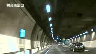 首都高速中央環状線外回り (大井→西新宿)