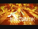 【歌ってみた】 火葬曲 【ミント♪】