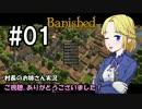 【Banished】村長のお姉さん 実況 01【村作り】