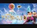 【ニコニコ動画】アナと雪のスパ王を解析してみた