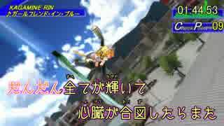 【ニコカラ】ガールフレンド・イン・ブルー【第14回MMD杯 SAki様PV】おんぼ