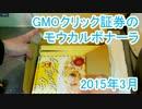 GMOクリック証券のモウカルボナーラ 2015年3月