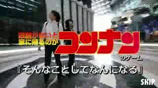 【実況】名探偵コンナン
