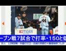 巨人 【@タメスポ】 12球団唯一本塁打ゼロ.wmv