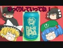 【ニコニコ動画】【ゆっくりの】ゆっくりさん達のお疲れ様会 その10【酒動画】を解析してみた